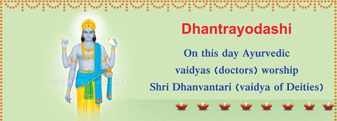Dhanatrayodashi_banner_E