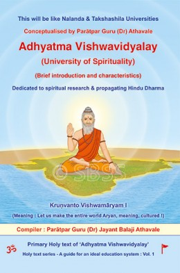 Adhyatma Vishwavidyalay (University of Spirituality)