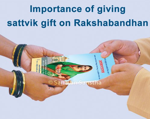 Rakshabandhan_gift_en_498