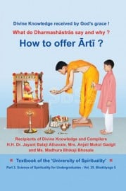 How to offer Arti?