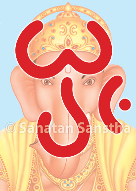 When 'Om' is placed vertically, we experience Ganapati