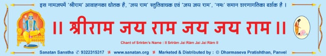 Shriram Chant-strip