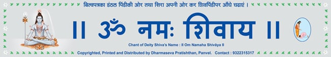 Sanatan-made sattvik Name-strip of Deity Shiva