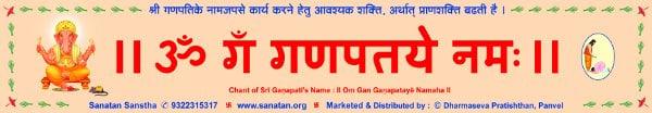 Sattvik Name-strip of Deity Shri Ganapati
