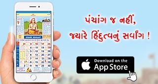 iOS-gujarati-panchang