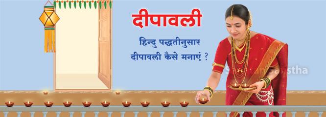 Diwali_banner_Hin
