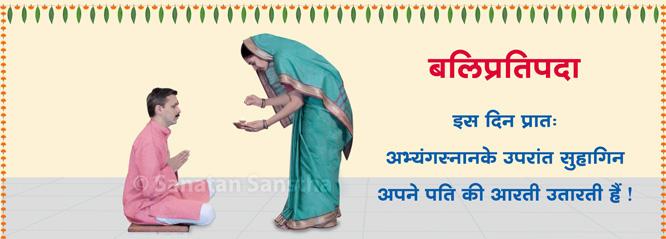 Balipratipada_banner_H