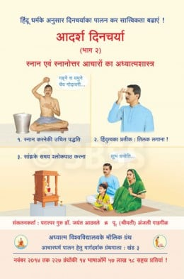 आदर्श दिनचर्या भाग २ - स्नान एवं स्नानोत्तर आचारों का अध्यात्मशास्त्र