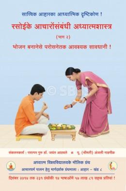 रसोईके आचारोंसंबंधी अध्यात्मशास्त्र (भाग २)