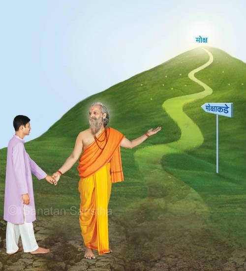 Guru_bhag1__bk