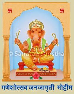 Ganesh-Chaturthi-1