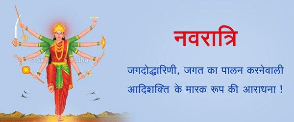 navratri_banner_hindi