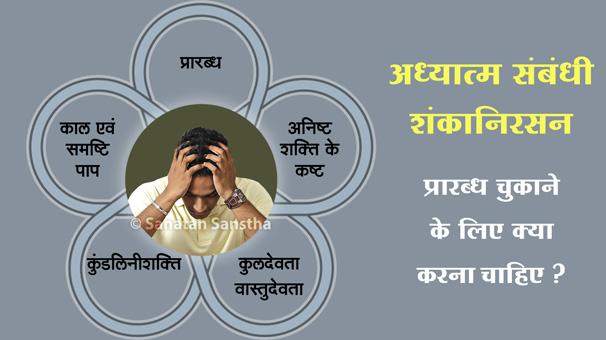Adhyatma_shanka_606