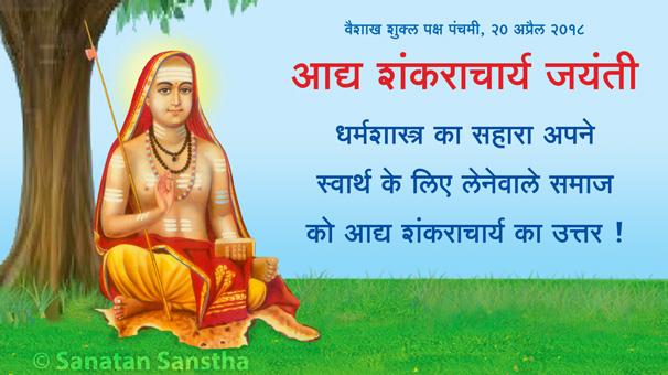 AdyaShakaracharya_606_H