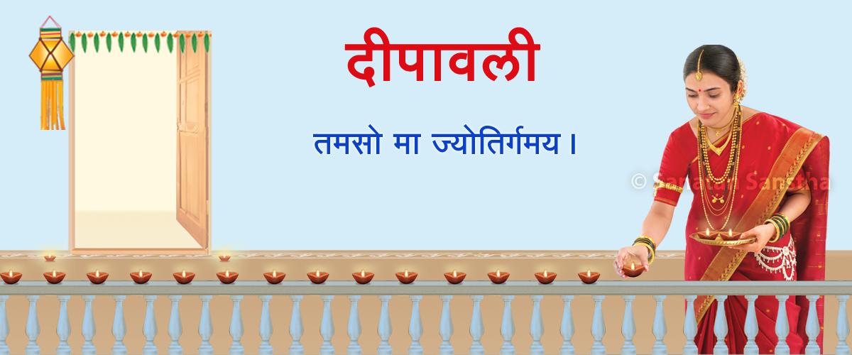 Diwali_1_1200_H