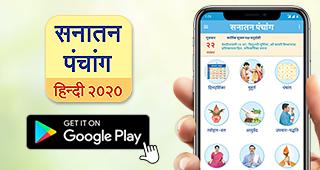 android-panchang-hindi