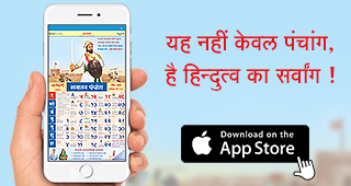 iOS-hindi-panchang