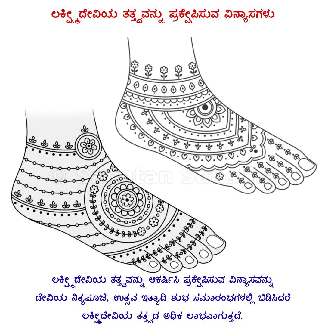 10_Lakshmitatva_feet