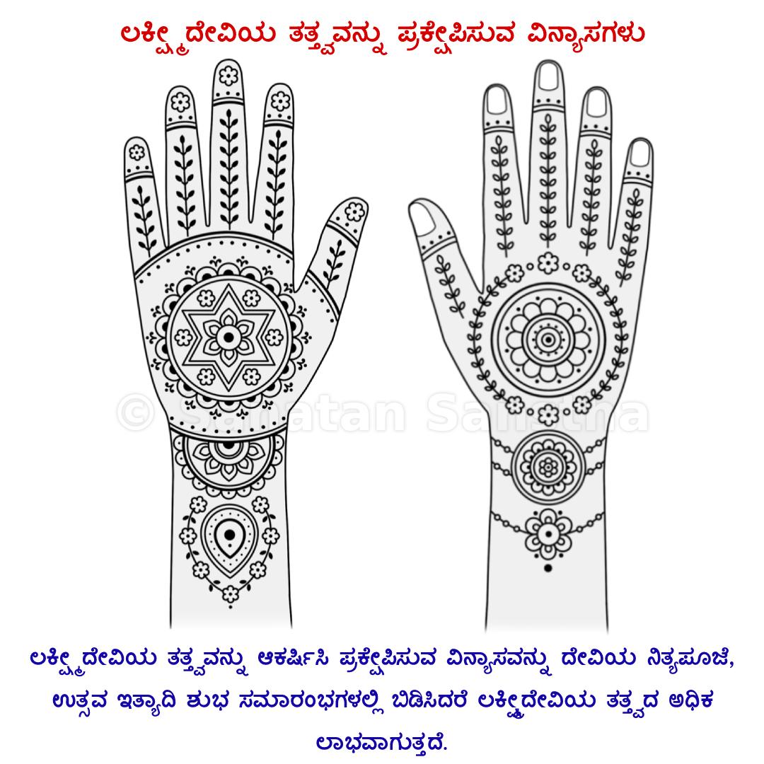 9_Lakshmitatva_hands