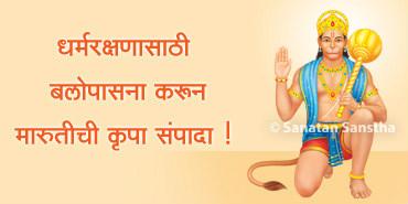 1366630056_hanuman_jayanti_370
