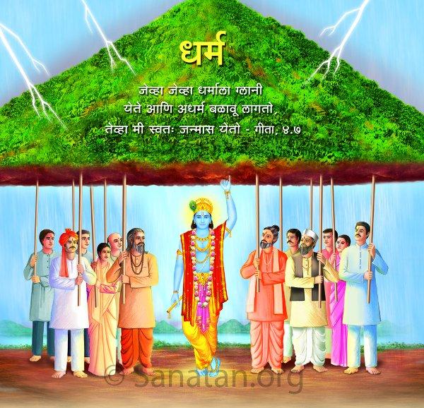 हिंदु राष्ट्र स्थापनेसाठी योगदान द्या !