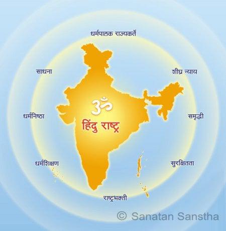 हिंदु राष्ट्र