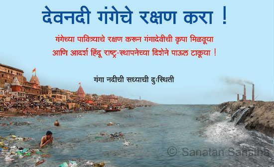 कुंभमेळा : गंगा नदीची सध्याची दुःस्थिती !
