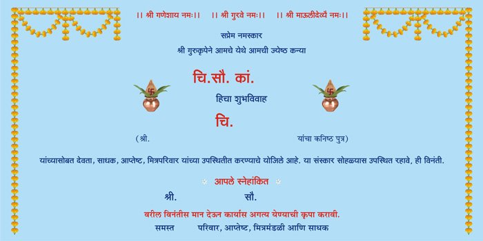 Sample Of Sattvik Wedding Invite. (Note : These Samples Are In Marathi  Language.)