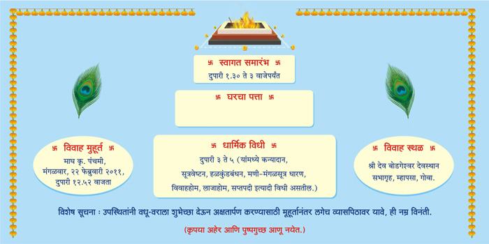 Marathi Wedding Invitation Wording Sample: Sanatan Sanstha
