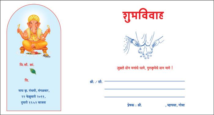 Wedding Invites Sanatan Sanstha