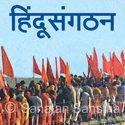 1358877912_kumbhmela-hindu-sanghatan-125