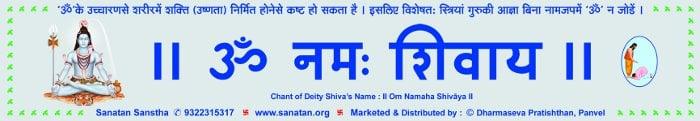 1362386957_Om Namaha Shivaya
