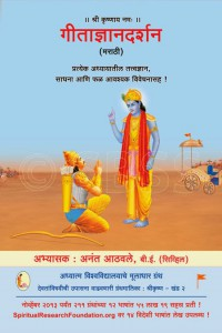 1391582776_bhagvatgita