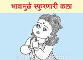 balak_bhav