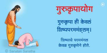 Gurukrupayog_banner