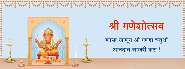 ganesh-chaturthi-festival-banner