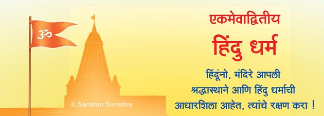 हिंदु धर्म