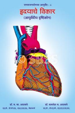 हृदयाचे विकार