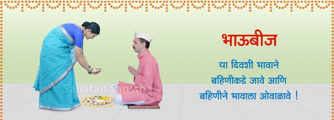 Bhaubeej_banner_M