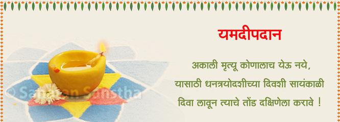 Dhanatrayodashi_banner_2_M
