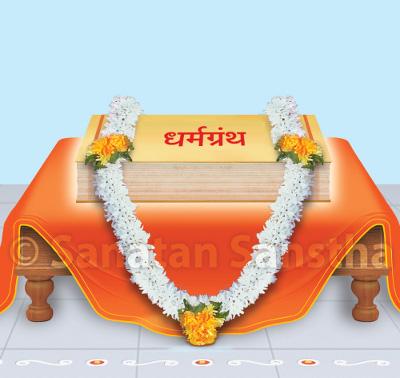 Dharma_granth