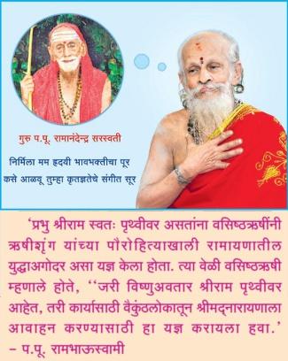 pp_rambhau_maharaj_2