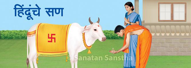 Hindunche_San_666