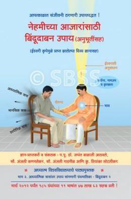 नेहमीच्या आजारांसाठी बिंदूदाबन उपाय (अनुभूतींसह) : भाग ३