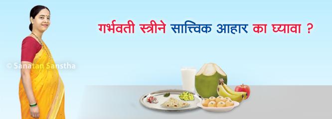 garbhvativcha_Ahar_banner
