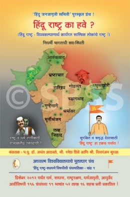 हिंदू राष्ट्र का हवे ?