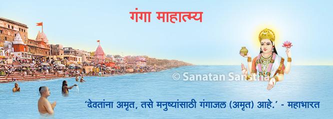 Ganga_mahatmya_666