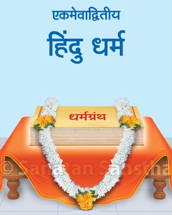 Hindu_dharma_350