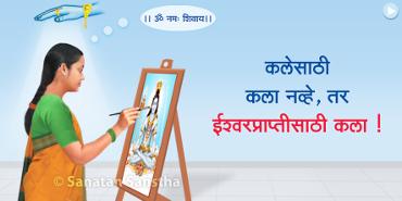 Ishwarprapti_sathi_Kala_flash_banner