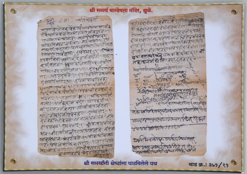 Ramdas_swami_10